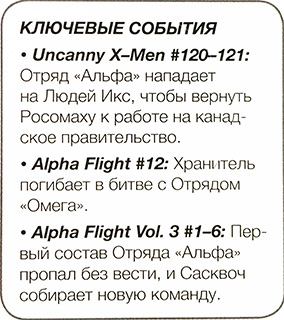 ALPHA FLIGHT — отряд «Альфа»